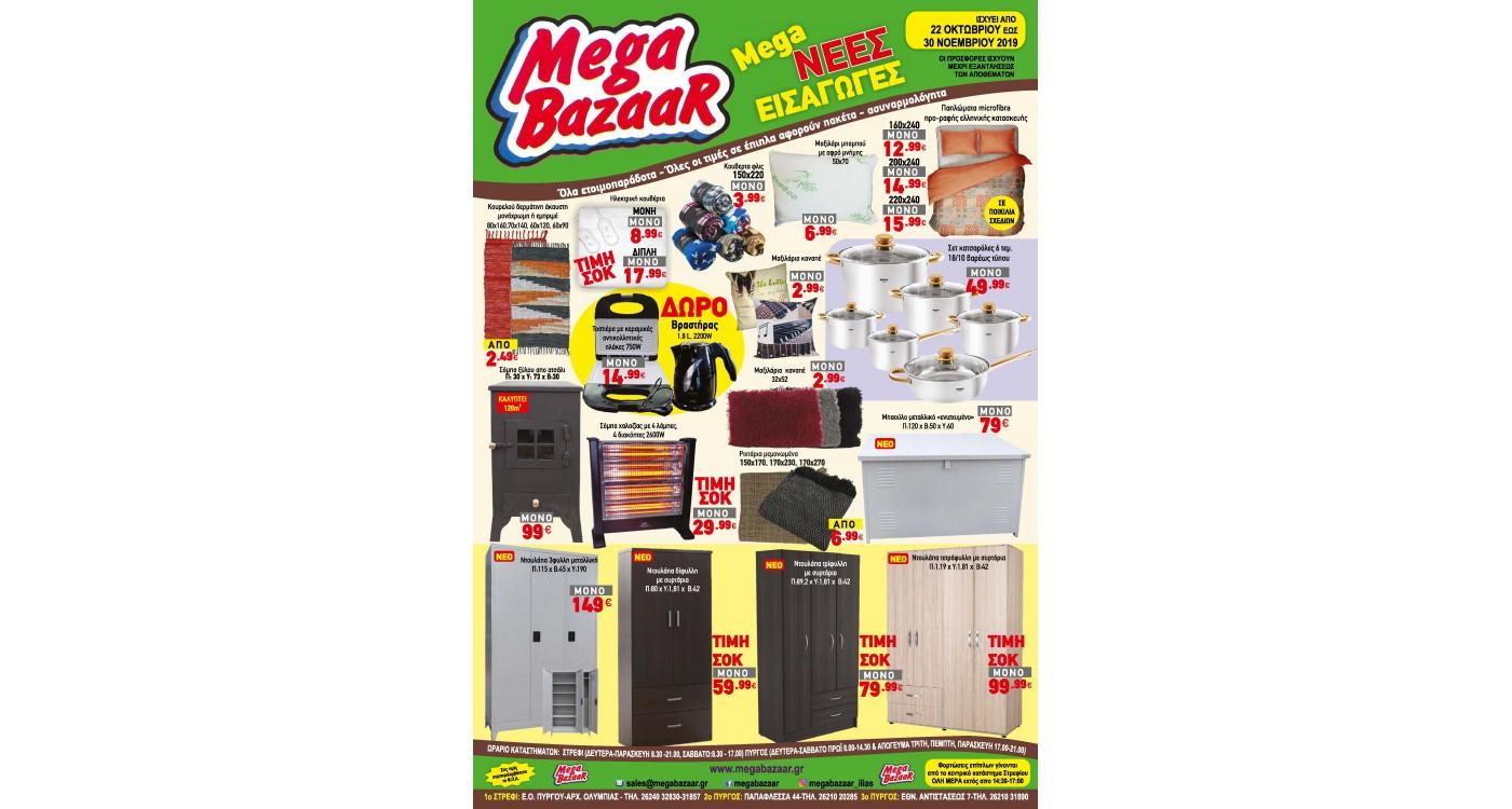 """Mega Bazaar, διαφημιστικό φυλλάδιο """"Νοέμβριος 2019"""""""