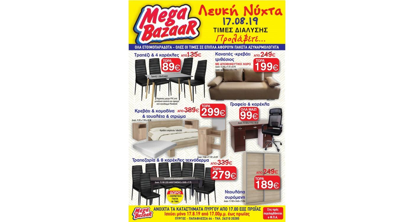 "Mega Bazaar, διαφημιστικό φυλλάδιο ""Λευκή Νύχτα 2019"""